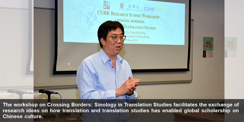 The workshop facilitates the exchange of research ideas on how translation and translation studies has enabled global scholarship on Chinese culture.