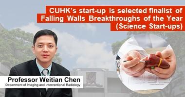 Prof. Weitian Chen – Illuminatio Medical Technology: Non-invasive Technology to Diagnose Liver Fibrosis