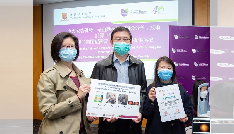 Prof. Benny Zee leads the research study on the application of ARIA technology to assess the risk of autism spectrum disorder.