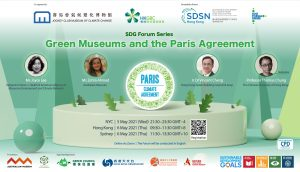 SDG Forum Series—Green Museums and the Paris Agreement
