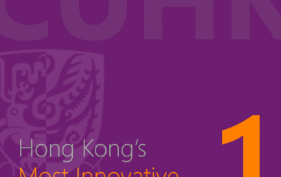 CUHK Ranked Top Innovative University in Hong Kong for the Second Year in a Row